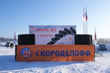 Отчёт о проведённых гонках «Автотрек 2013» 6